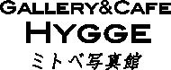 ミトベ写真館 茨城県古河市のフォトスタジオ GYALLRY&CAFE HYGGE
