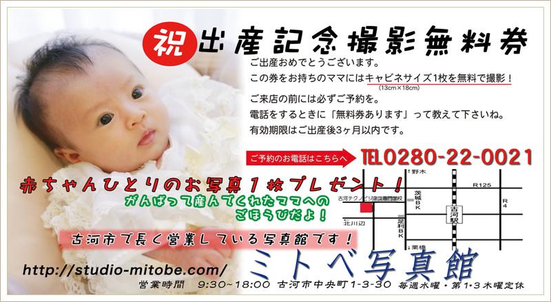 出産記念撮影無料券