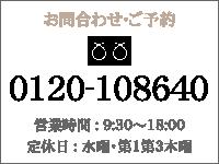 0120-108640