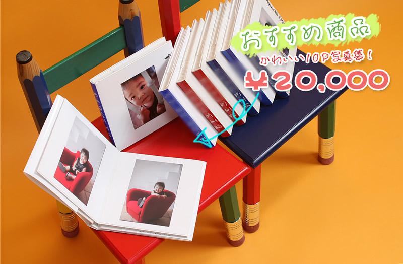 10ページ写真集