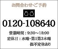TEL 0280-22-0021